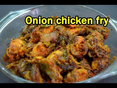 Onion Chicken Fry | வெங்காய சிக்கன் வறுவல்   | Onion chicken recipe in Tamil