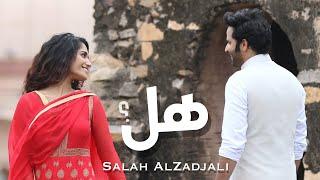 Salah Alzadjali 2019 Hal Video Clip (صلاح الزدجالي - هل ( فيديو كليب حصري