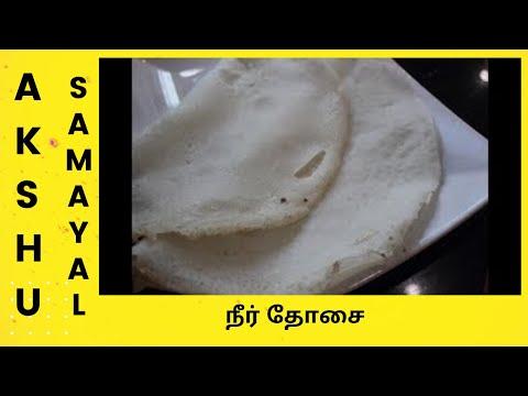 நீர் தோசை - தமிழ் / Neer Dosa - Tamil