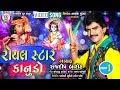Rajdip Barot Royal Star Kanudo Part 1 New HD Video Song 2018 mp3