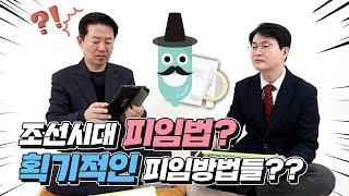 피임방법 중 콘돔과 피임약, 더 높은 효과를 보이는 것은? 피임도구 사용을 거부하는 남성의 마음을 돌리는 법? 조선시대에는 어떤 피임법을 사용했을까?