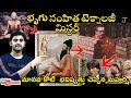 Bharatheya rushula vignanam || Bhrigu samhitha technology