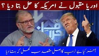 Harf E Raaz With Orya Maqbol jan | 1 January 2018 | Neo News