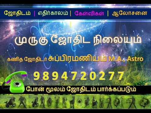 Tamil Astrology Center