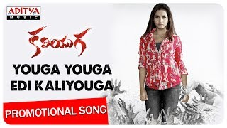 Youga Youga Edi Kaliyouga Promotional Song    M A Tirupathi    D Kamal Kumar