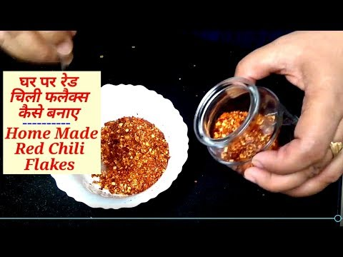How to make Red Chili Flakes at Home / Homemade Red Chilli Flakes / Chilli Flakes - monikazz kitchen