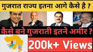 गुजरात राज्य इतना आगे कैसे है ?   कैसे बने गुजराती इतने अमीर ?   यह वीडियो जरूर देखे