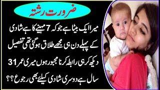 Zaroorat Rishta For 10 Married Females From Lahore Pakistan