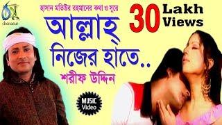 Allah Nijer Haate [ আল্লাহ্ নিজের হাতে ] Sharif Uddin । Bangla New Folk Song