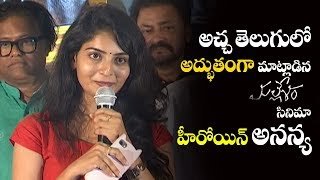 Mallesham Movie Heroine Ananya Super Speech | Mallesham Movie Special Show | Priyadarshi