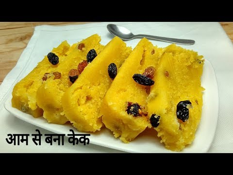 Mango Cake By Indian Food Made Easy | Eggless Cake Recipe In Microwave