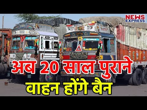 20 Years Old Commercial Vehicles होंगे Ban, Government ने दी मंजूरी