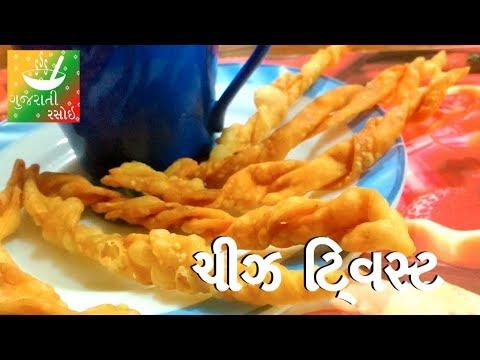 Cheese Twists Recipe | Recipes In Gujarati [ Gujarati Language] | Gujarati Rasoi