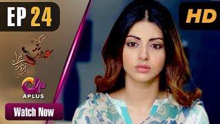 Kyunke Ishq Baraye Farokht Nahi - Episode 24 | Aplus Dramas | Junaid Khan, Moomal | Pakistani Drama