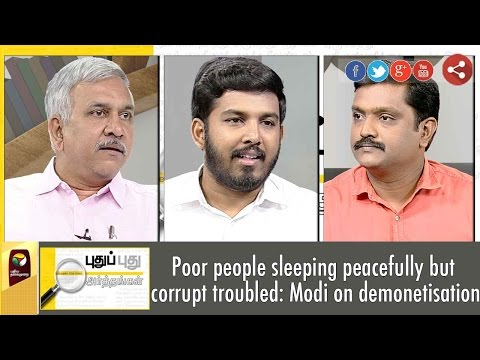 Puthu Puthu Arthangal: Poor People sleeping Peacefully but Corrupt in Trouble | 15/11/2016