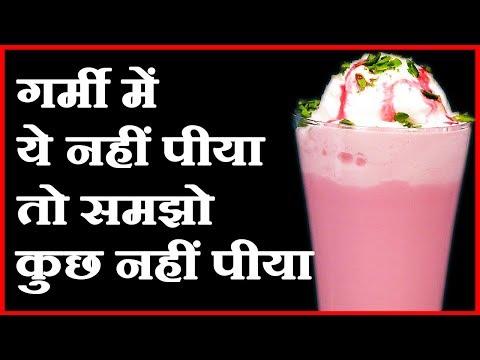Eid Special Drink Recipe - Rose Milkshake With Ice Cream by Sameer Goyal