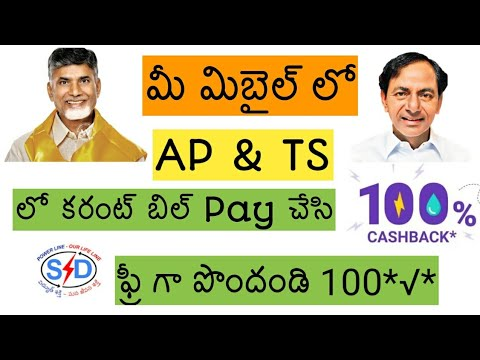 How to pay electricity bill in AP and Telangana with cashback in Telugu | Ds Tech Guru