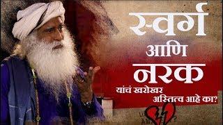 स्वर्ग आणि नरक - यांचं खरोखर अस्तित्व आहे  का? Swarg ani Narak - Sadhguru Marathi Suvichar