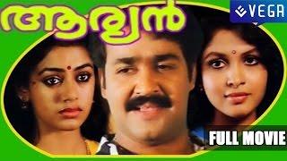 Aryan Malayalam Full Movie    Mohanlal, Shobana, Remya Krishnan