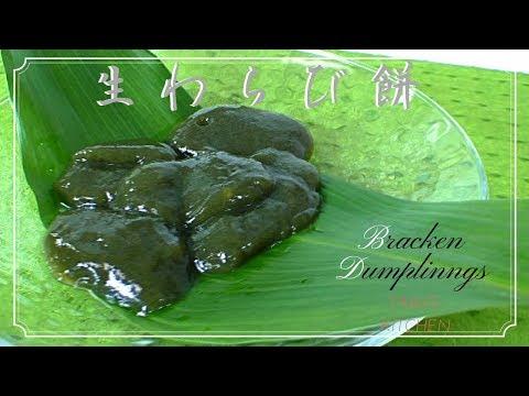 【和菓子】生わらび餅の作り方How to make brancken dumplings (Warabimochi)