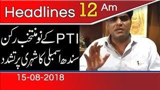 News Headlines & Bulletin | 12:00 AM  | 15 August 2018 | 92NewsHD