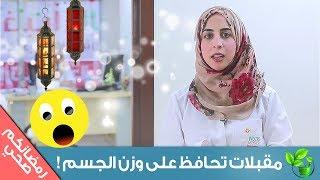 مقبلات صحية تساعد على الحفاظ على الوزن #16 رمضانكم صحي