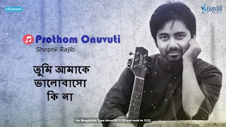 Prothom Onuvuti | Shopnil Rajib | Lyrical Video | Bangla New Song | 2017