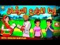 إبنا المزارع التوأمان   Farmers Twin Sons in Arabic   Arabian Fairy Tales   Koo Koo TV Arabian