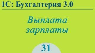Выплата зарплаты в 1С:Бухгалтерия 3.0