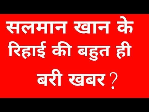 सलमान खान के रिहाई पे बहुत ही खबर आ रही है