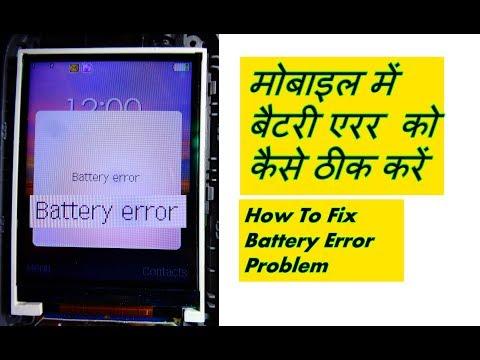 Battery Error In Micromax Mobile100% Solution!!माइक्रोमैक्स मोबाइल में बैटरी एरर को कैसे ठीक करें