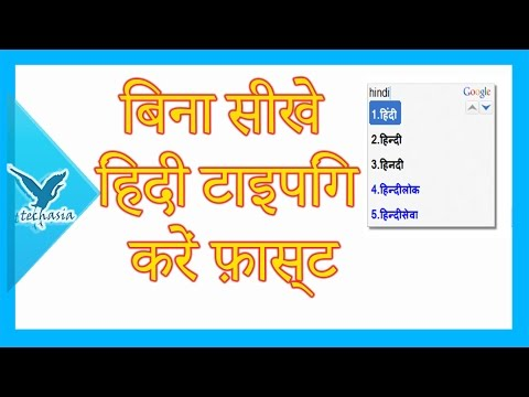 How to Learn Hindi typing easily in 2 minutes video100 % guaranteee