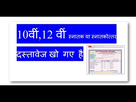 How to get lost 10th,12th ,SSC Certificate.How to get Duplicate Certificate to 10th ,12th ,SSC Certi