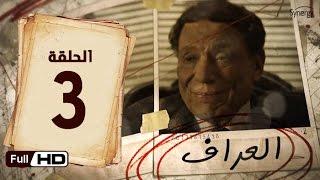#x202b;مسلسل العراف الحلقة 3 الثالثة - بطولة عادل امام | The Oracle Series - Episode 3#x202c;lrm;