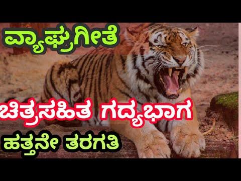 Xxx Mp4 Amezingkannadastory Vyagra Geethe Kannada Lesson Quot ವ್ಯಾಘ್ರಗೀತೆ ಕನ್ನಡ Quot ಪಾಠ Kannada Lesson 3gp Sex