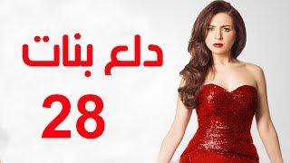 Dalaa Banat Series - Episode 28 | مسلسل دلع بنات - الحلقة الثامنة و العشرون