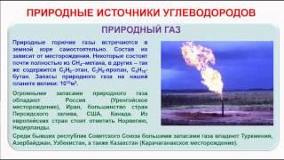 Download № 53. Органическая химия. Тема 14. Источники углеводородов. Часть 1. Природный газ Video