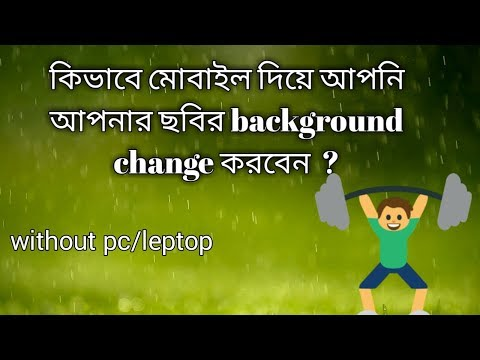 How Change Your  Picture Background Pic without desktop/leptop । MR Laboratory