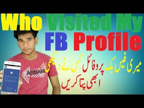 who visited my facebook profile  urdu/hindi   visiters of my profile  