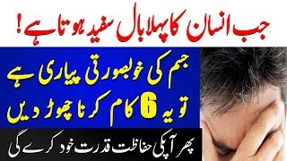 White Hairs to Black Permanently Naturlly in just 4 Days | Beautiful FOREVER