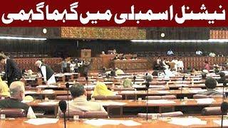 National Assembly Main Gehma Gehmi - 12 December 2017 - Express News
