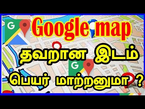 How to Delete and move add location on Google Map | தவறான இடம் பெயர் மாற்றனுமா ? CAPTAIN GPM