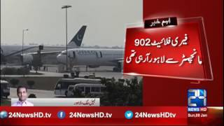 Lahore Airport , Fire erupts in Plane engine before landing