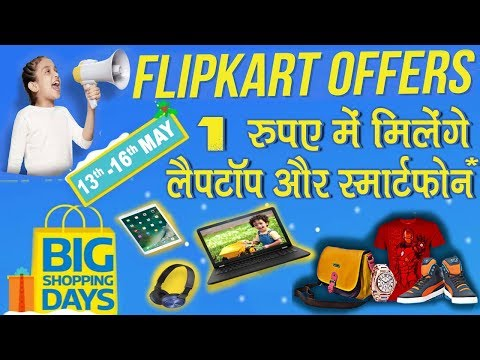 Flipkart Next Big Sale Begins on May 13, Flash Sales and Discounts on Mobiles Likely, hindi/urdu