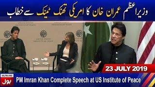 PM Imran Khan address at US Institute of Peace Washington DC Complete speech 23 July 2019   BOL News