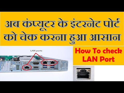 How to test LAN card with command