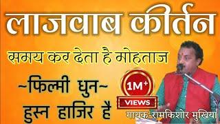 समय कर देता है मोहताज़ दाने दाने को  ललितपुर महोत्सव भजन संध्या  रामकिशोर मुखिया-9450067562