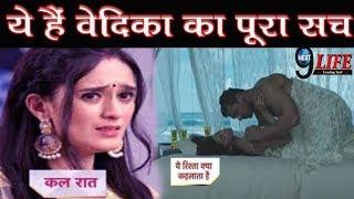 YRKKH: खुल गया वेदिका से जुड़ा ये बड़ा राज, कार्तिक तोड़ेगा रिश्ता!|Vedika-Kartik separation