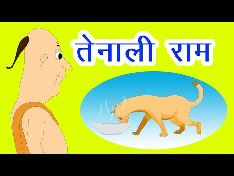 Tenali Raman Story In Hindi - Hindi Story For Children With Moral | Panchtantra Ki Kahaniya In Hindi
