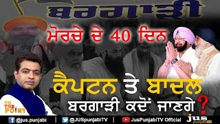 Bargari Agitation: Capt and Badal Missing ! || To The Point || KP Singh || Jus Punjabi